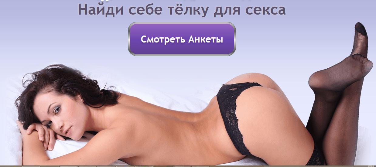 Сайт знакомств ctrc и